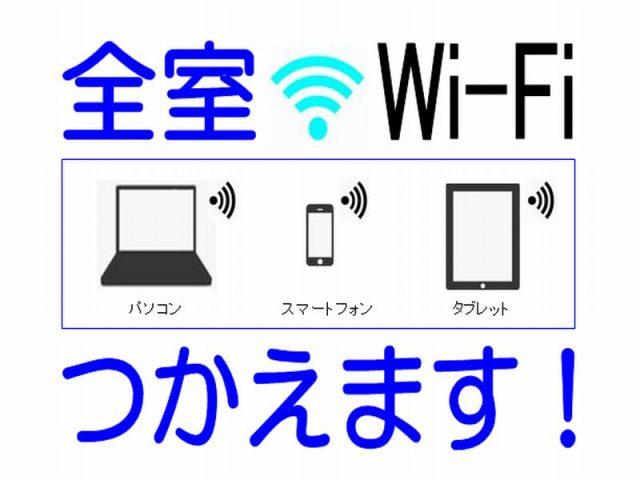 全室Wi-Fiつかえます